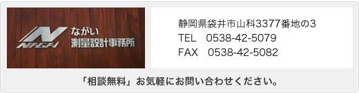 静岡県袋井市山科3377番地の3 TEL 0538-42-5079 FAX 0538-42-5082