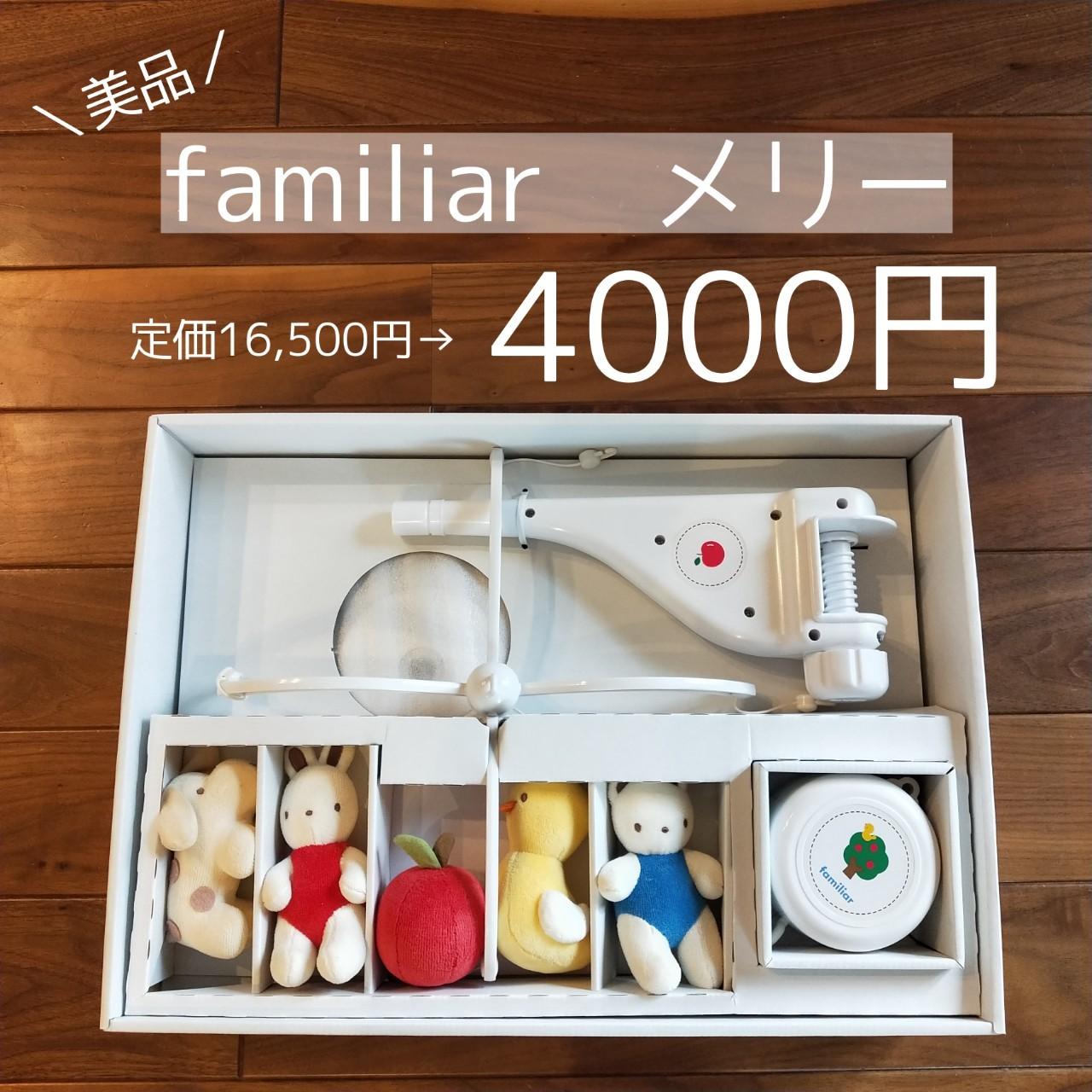 ⑨Familiar メリー 4000円