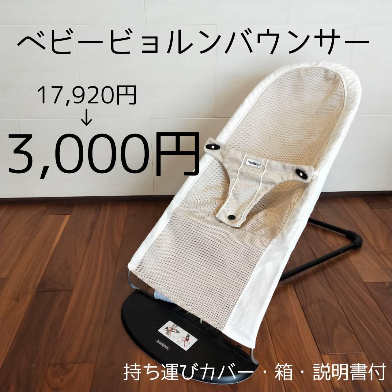 ⑦ベビービョルンバウンサー 3000円