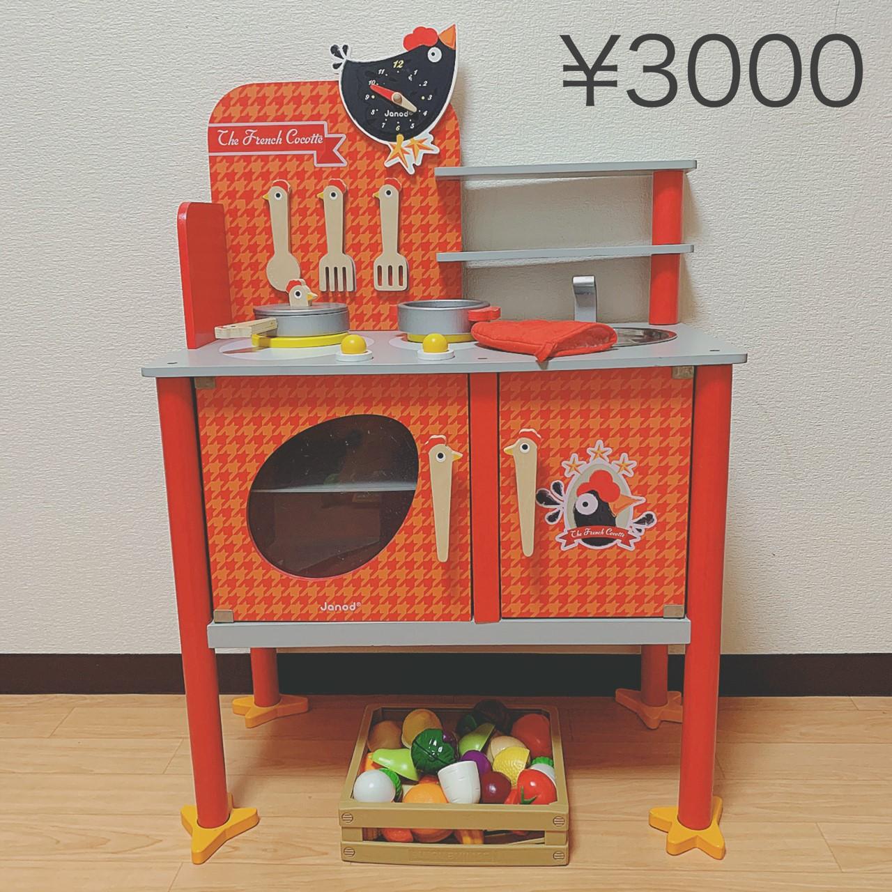 ⑯キッチンセット 3000円