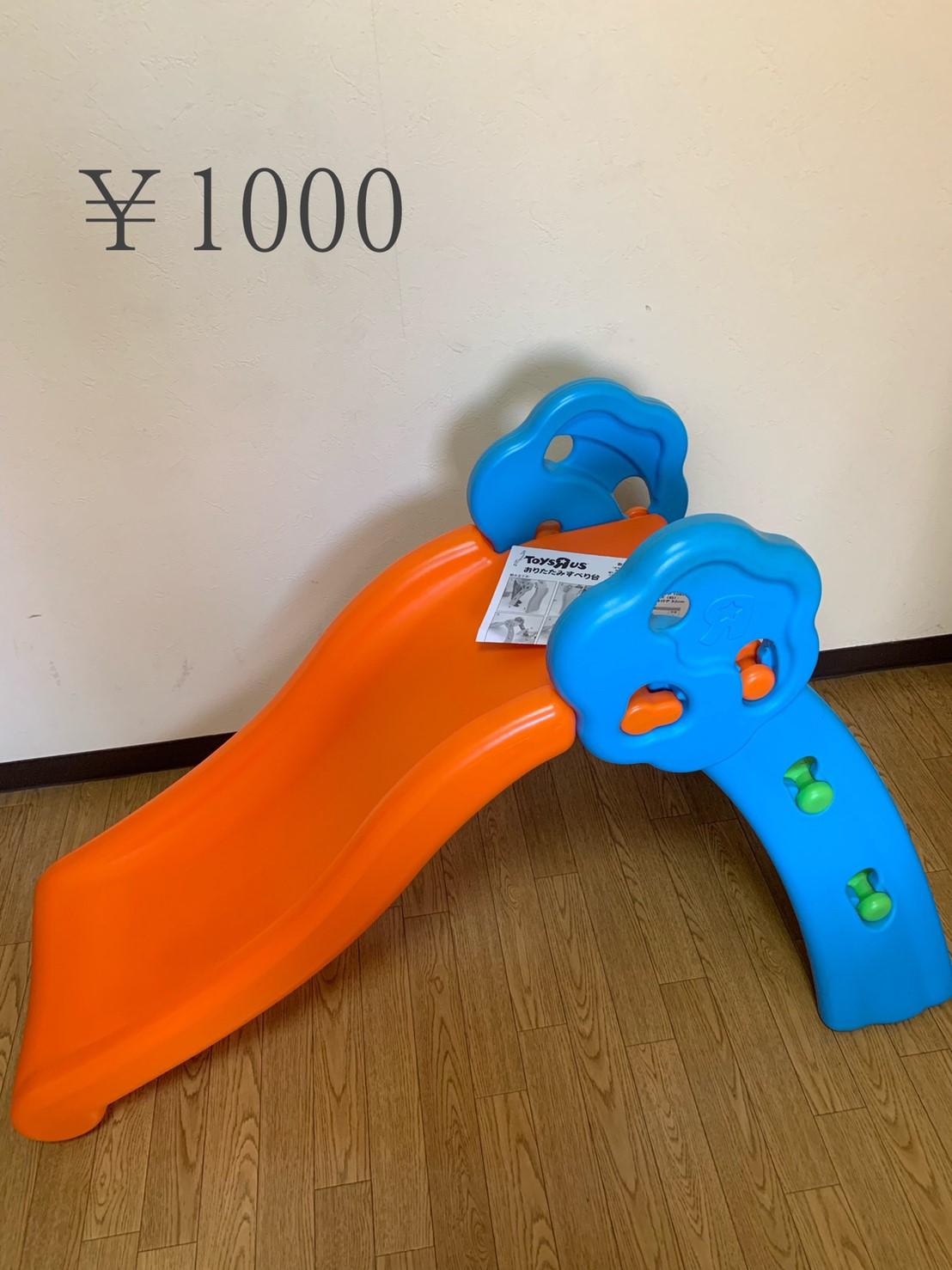 ⑧滑り台 1000円 売切