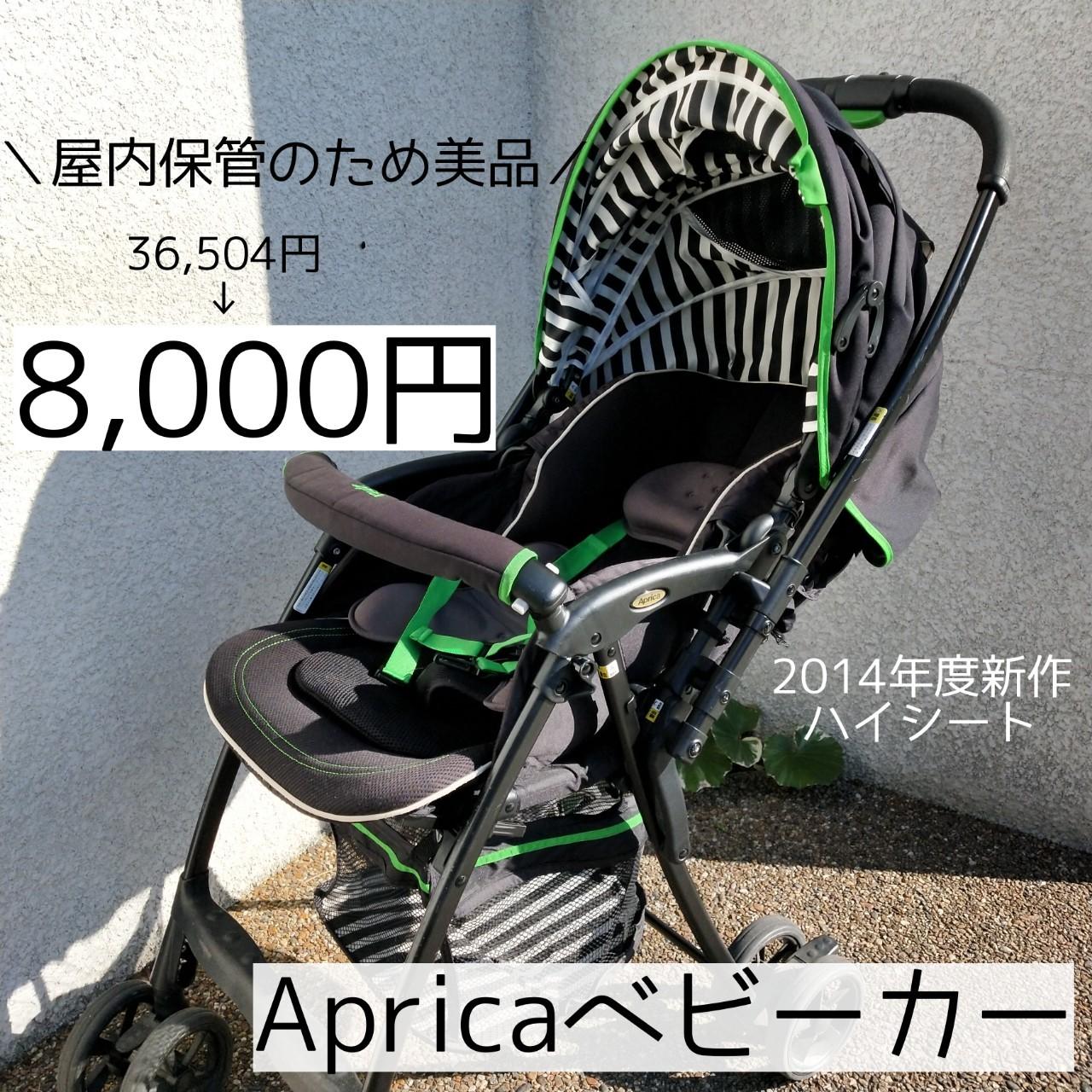 ④Apricaベビーカー 8000円