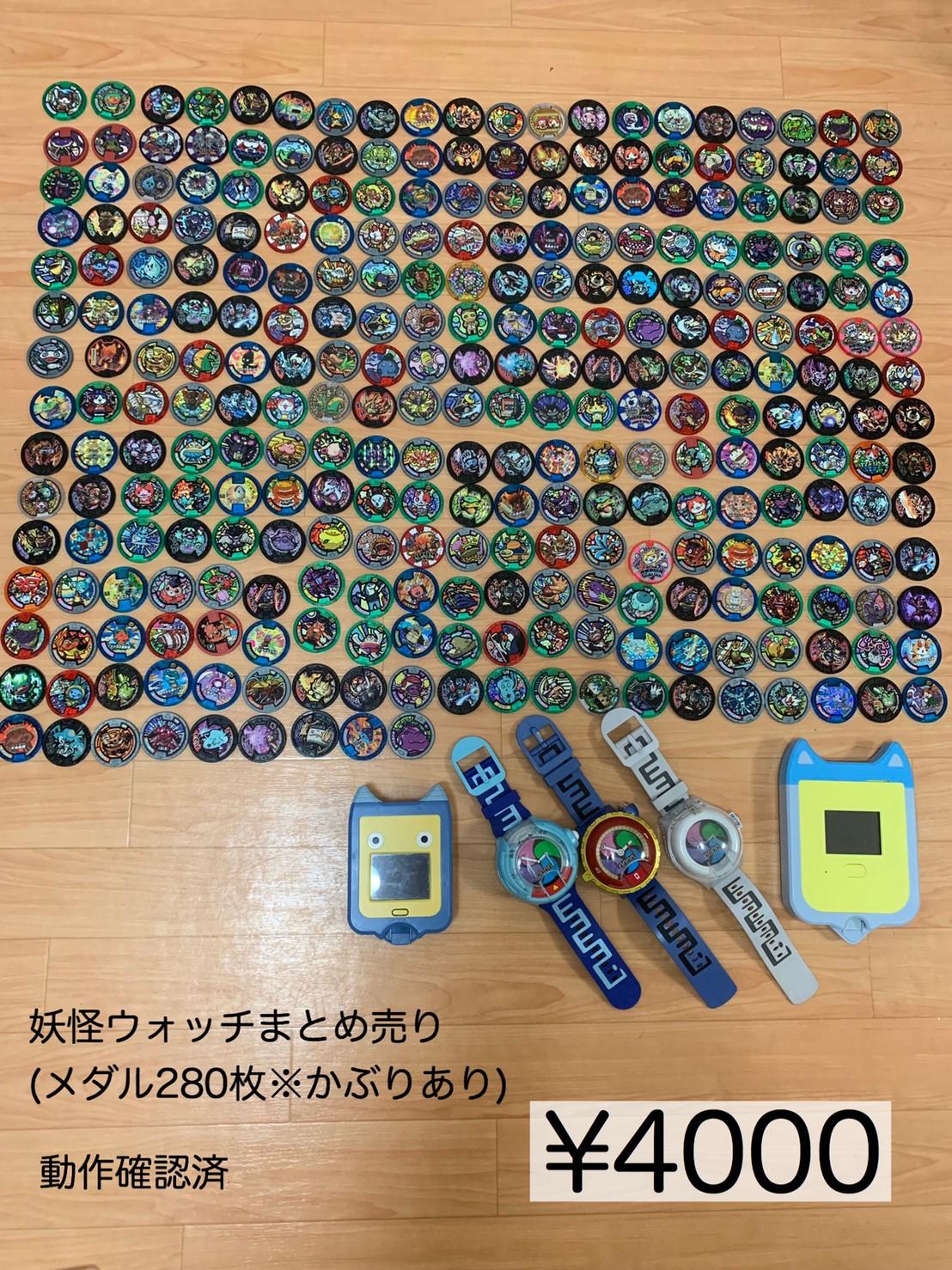 ㉕妖怪ウォッチまとめ売り 4000円