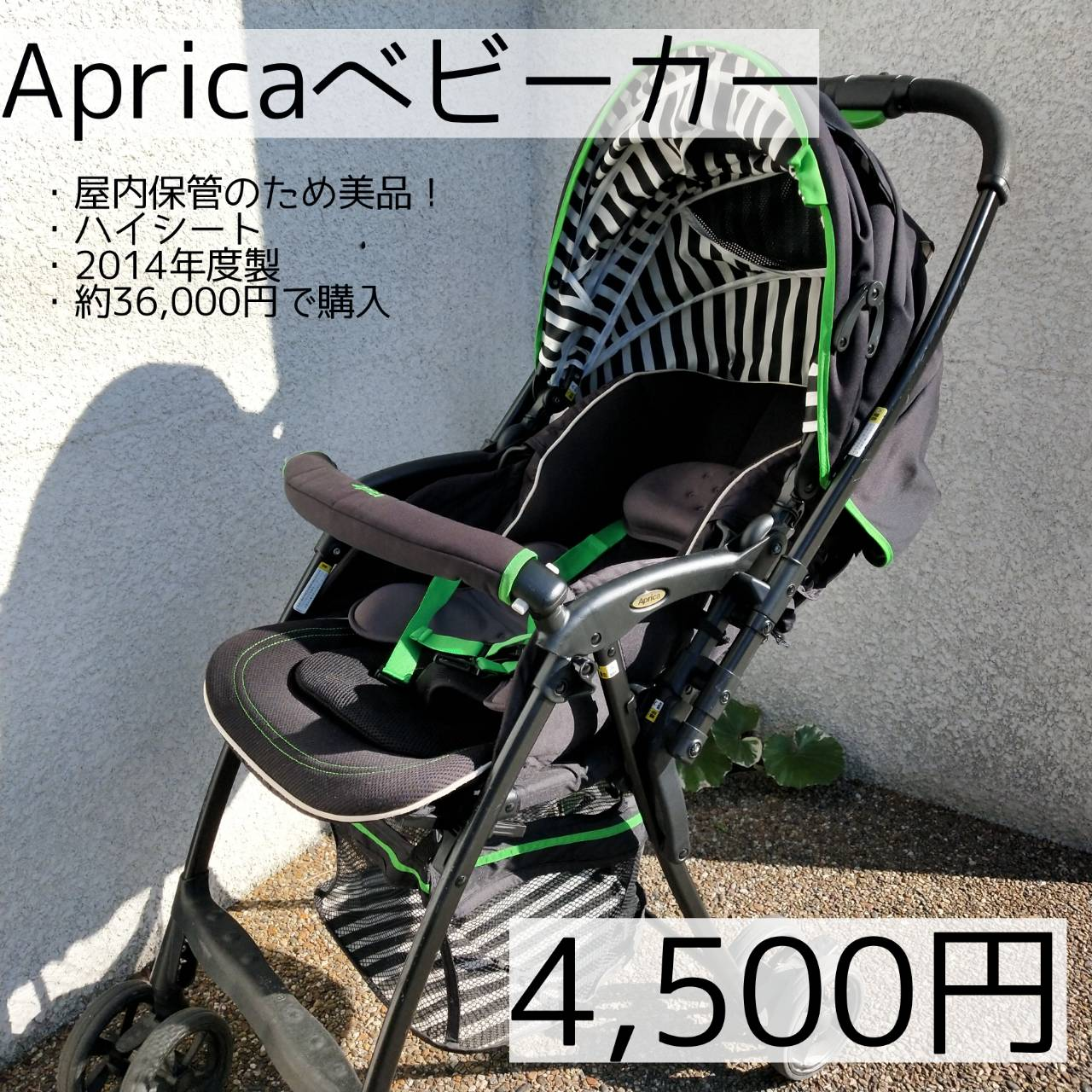 ③Apricaベビーカー 4500円