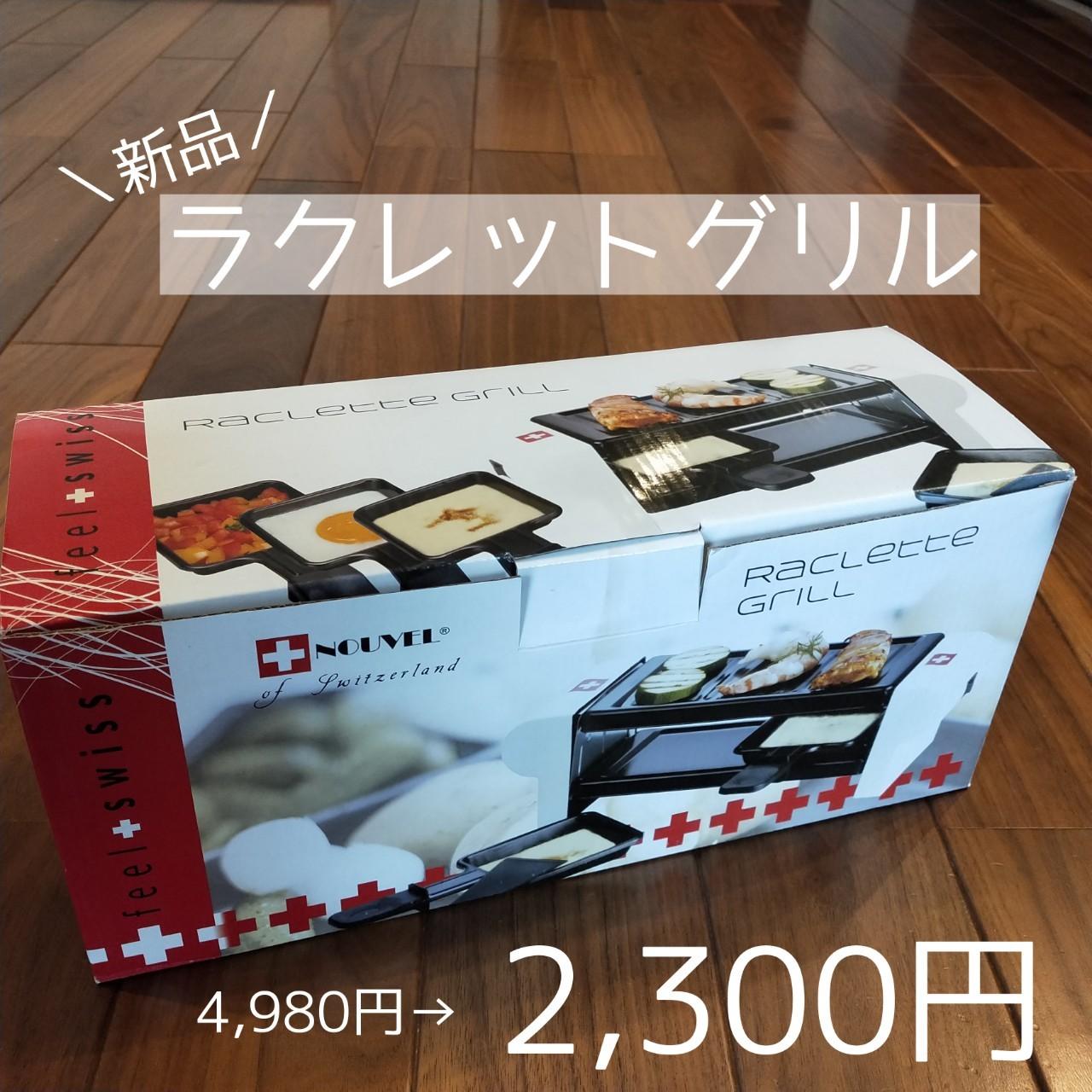 ⑧ラクレットグリル 2300円 売切