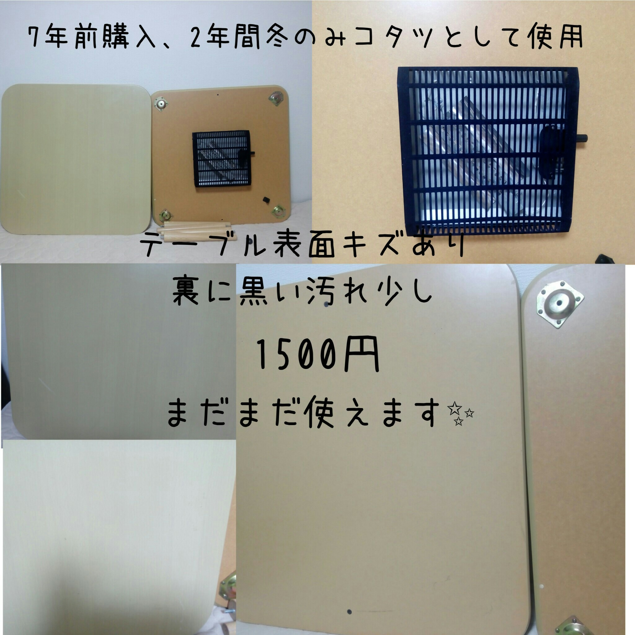 ⑥こたつ 1500円