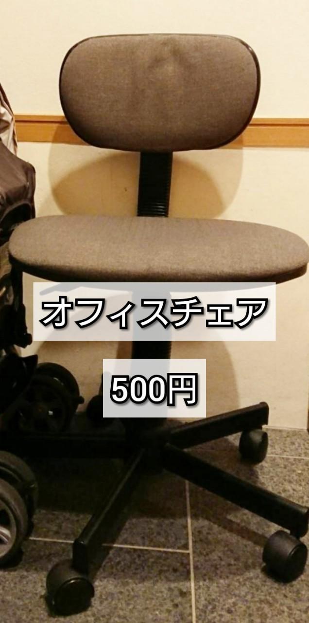 ⑬オフィスチェア 500円
