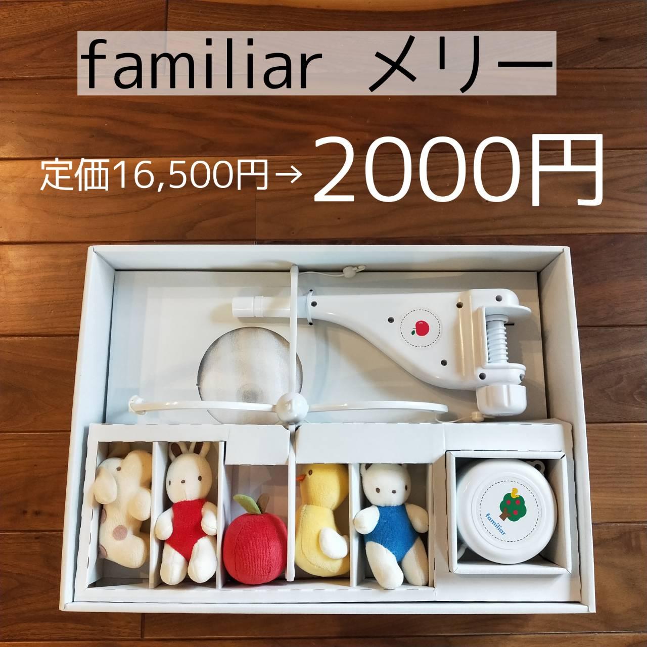 ⑥familiar メリー 2000円