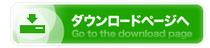 XTMーRuntime のダウンロード