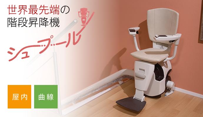 和歌山市内の方より、自宅の階段を電動で昇降させたいと依頼を受けご訪問