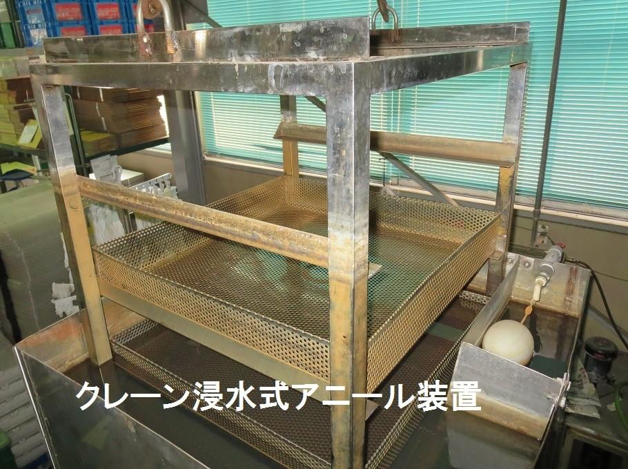 クレーン式浸水アニール装置