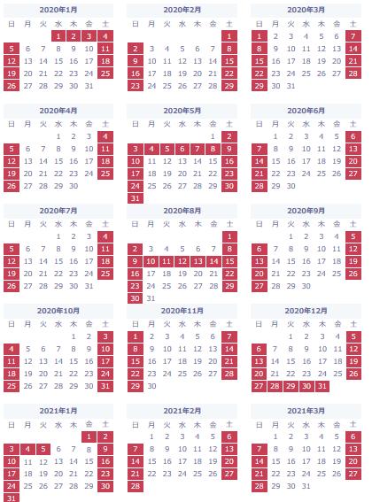 フレックス デンソー カレンダー 2020