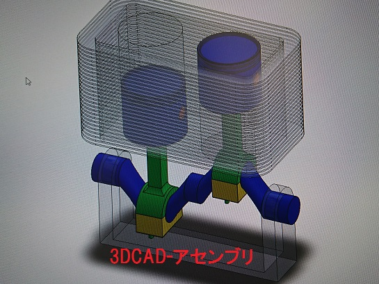 3DCAD上でのアッセンブリ評価