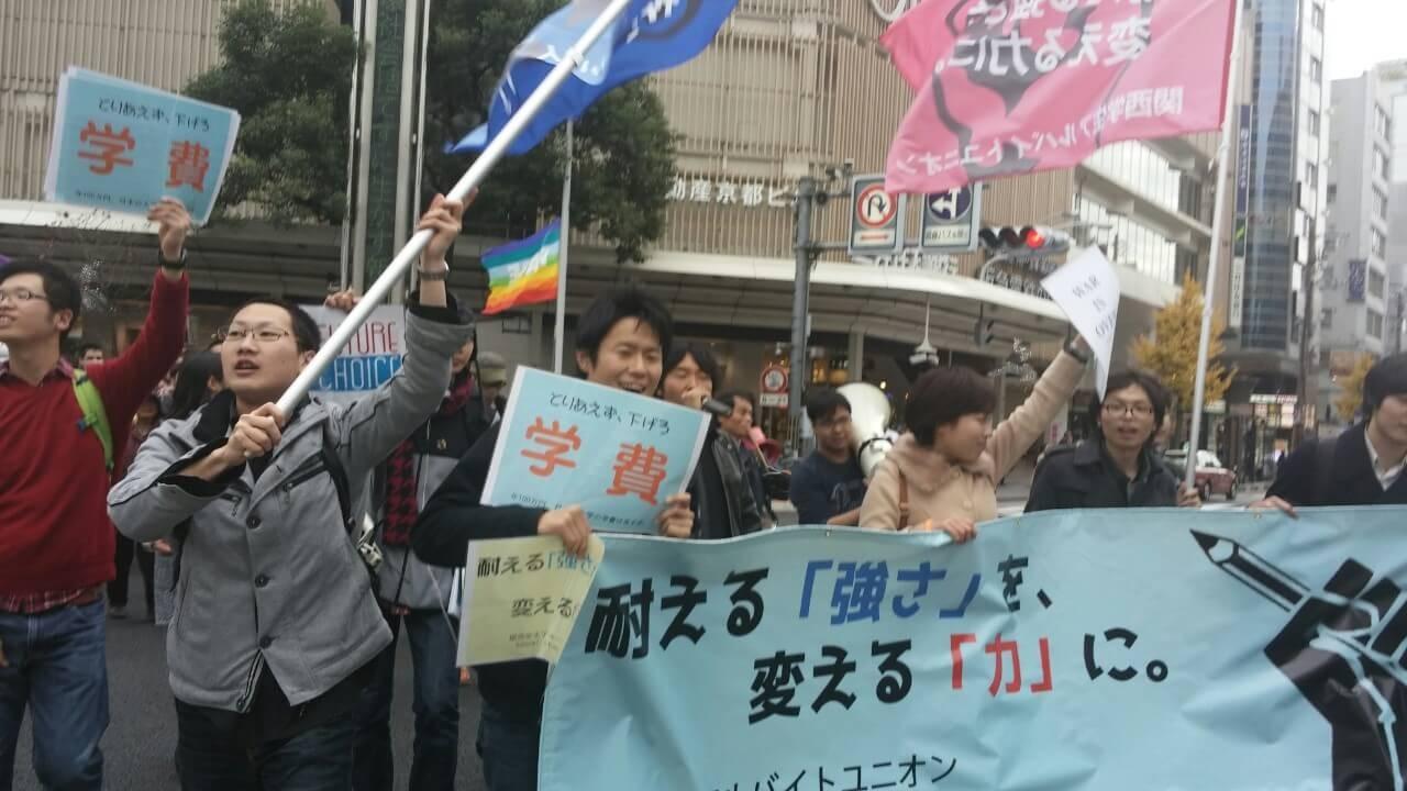 ブラックバイトと戦争に反対する学生ユニオンデモIn Kyoto②(2015/12/13)