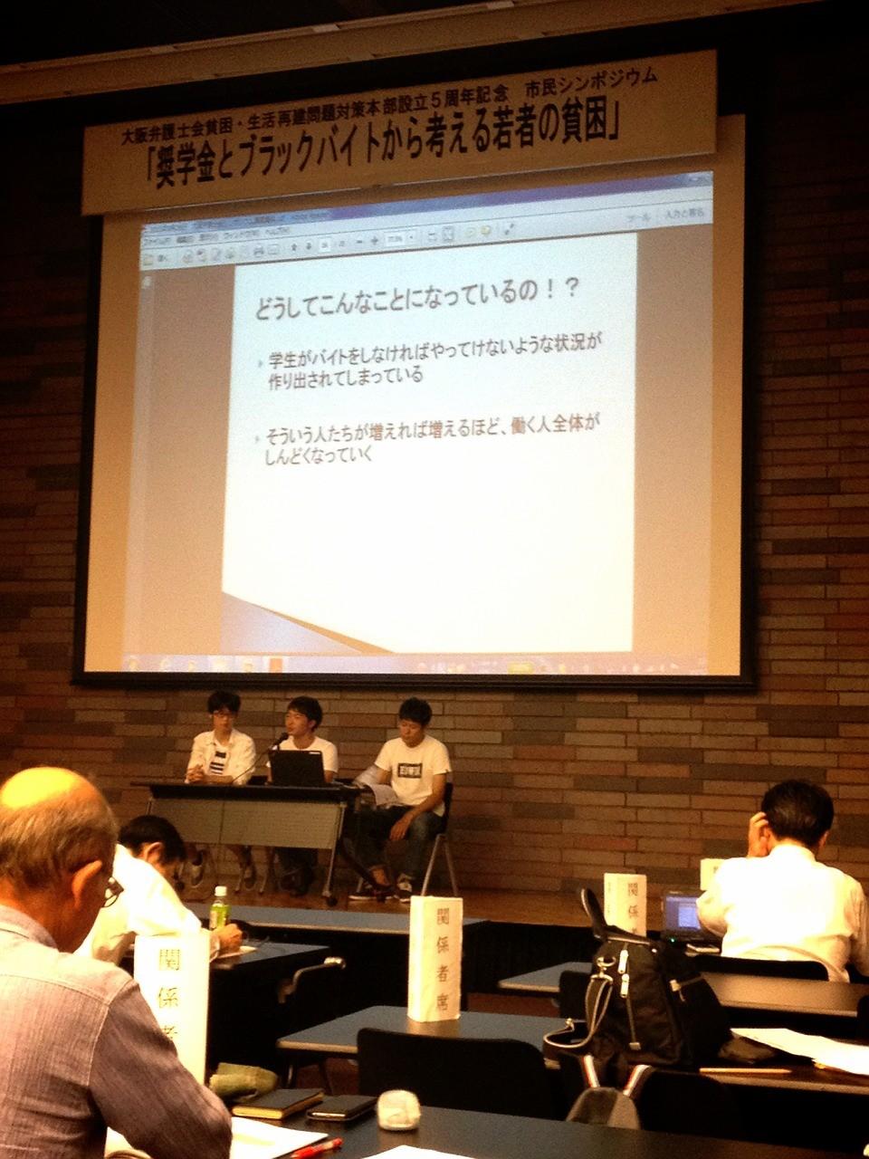 大阪弁護士会シンポジウム②(2015/9/26)