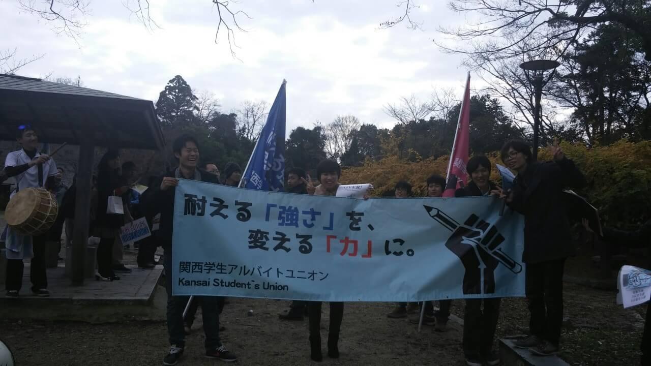 ブラックバイトと戦争に反対する学生ユニオンデモIn Kyoto①(2015/12/13)