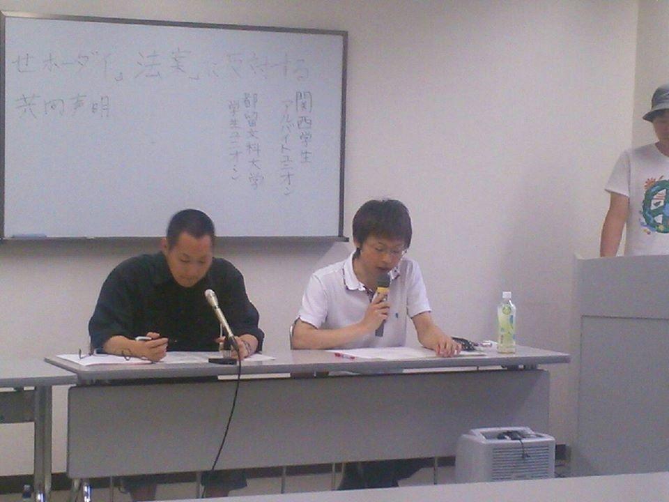 「残業代ゼロ法案」反対声明発表記者会見(2015/7/12)