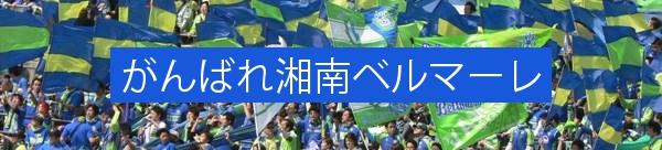 風景株式会社は、J1湘南ベルマーレのサポートコーポレーションです。