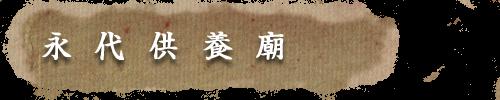 永代供養廟