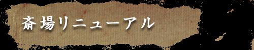 斎場リニューアル