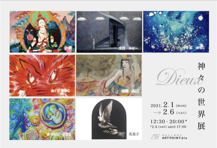Dieuxー神々の世界展 出展します