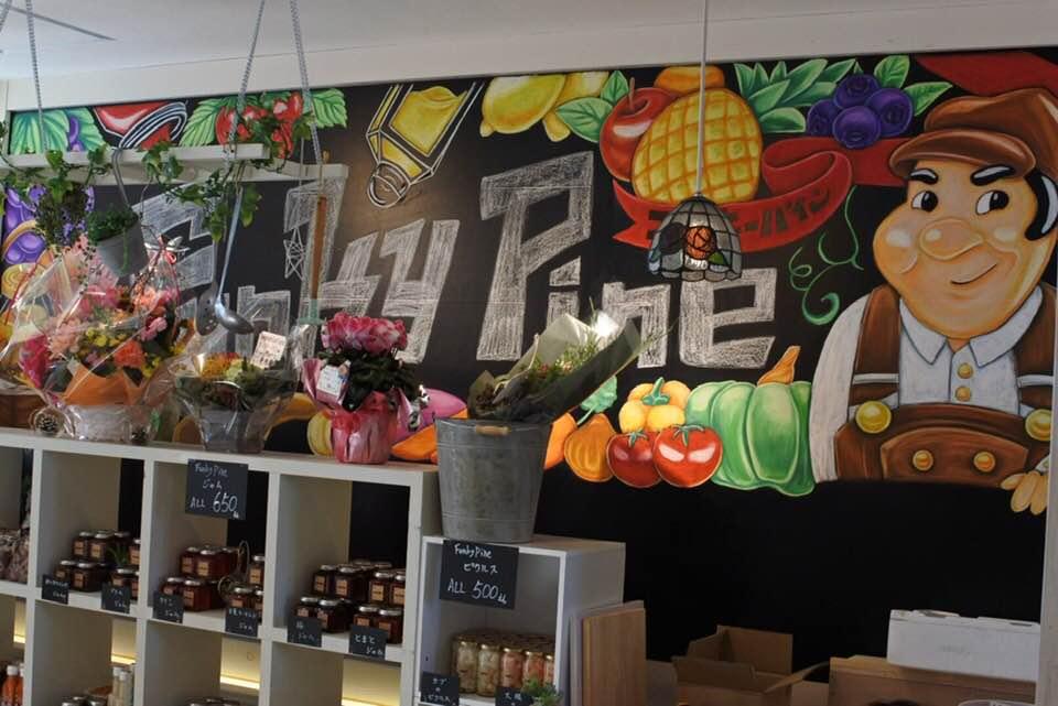 瓶詰工房Funky Pine 栃木県産の野菜や果実でジャムやドレッシングを製造販売!