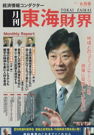 月刊東海財界にインタビュー記事掲載