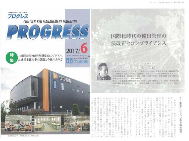 中部産業連盟の月刊誌PROGRESSに寄稿