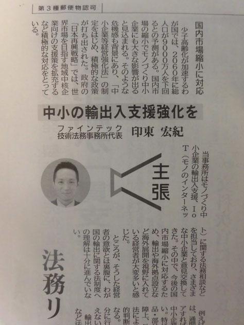 日刊工業新聞「主張」掲載