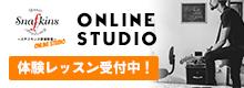 スナフキンズ音楽教室オンラインスタジオ