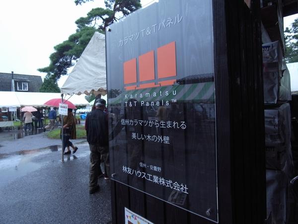 信州カラマツ カラマツT&Tパネル 長野県安曇野市 建築家 建築設計事務所 長野県産材