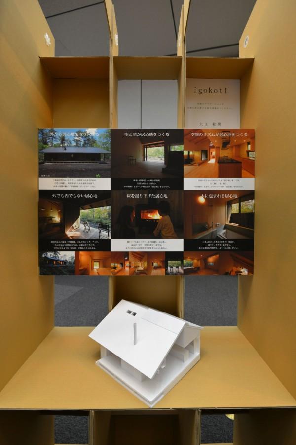第11回松本安曇野住宅建築展 個人ブース