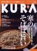 KURA-信州を愛する大人の情報誌