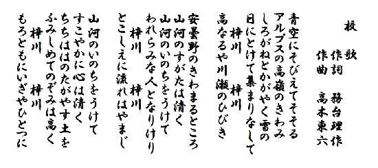 昭和47年度梓川中学校卒業生還暦を祝う会 梓川中学校校歌