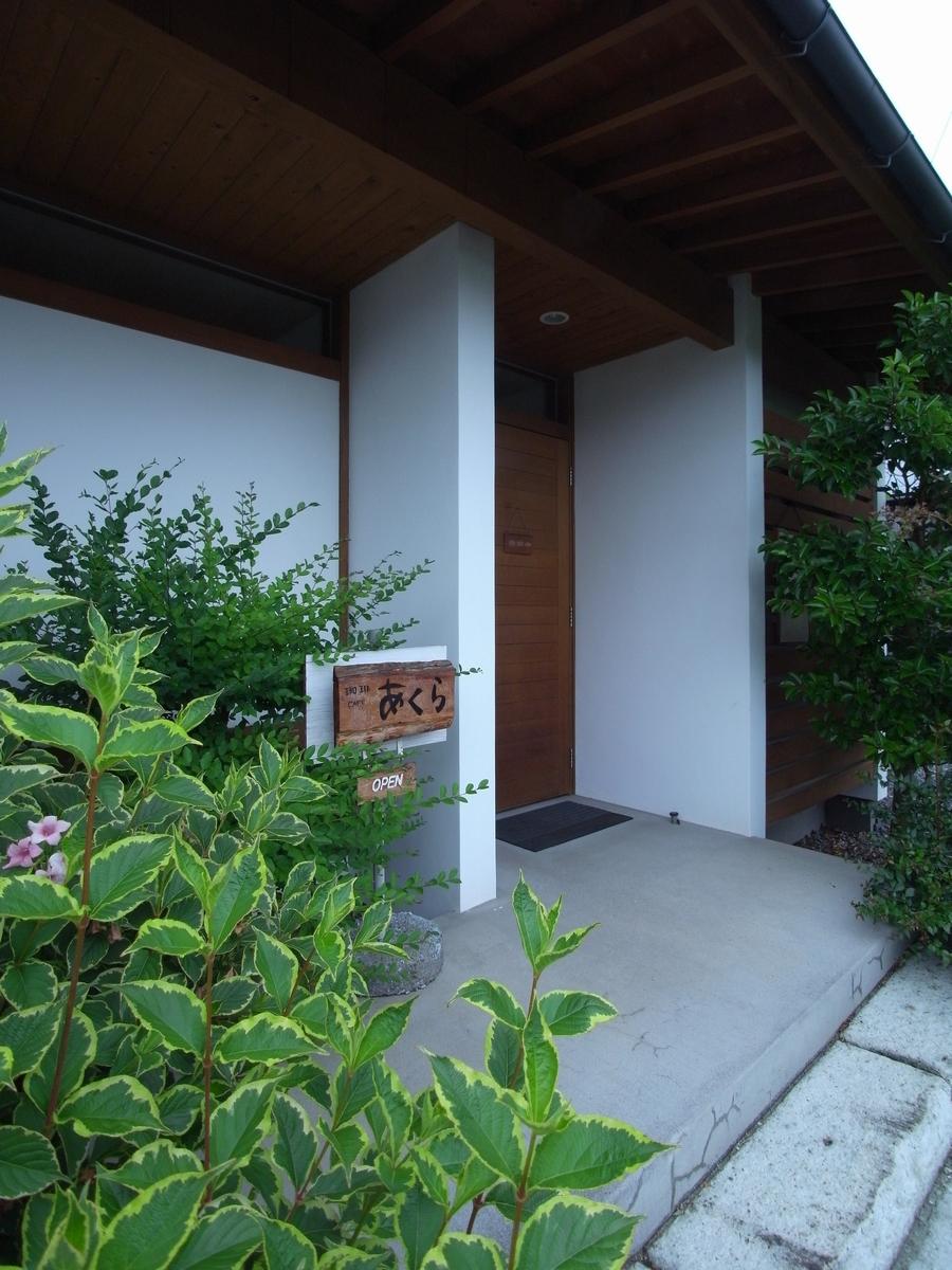 カフェあくら(松本市)-外観