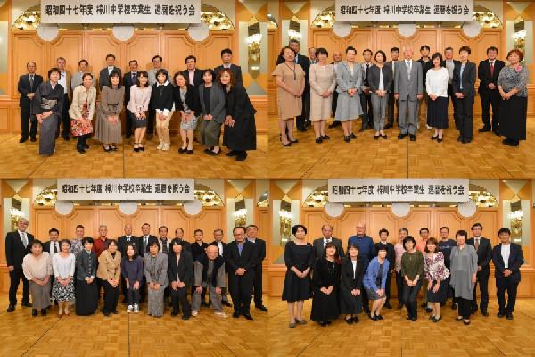 昭和47年度梓川中学校卒業生還暦を祝う会