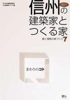 信州の建築家とつくる家7 JIA日本建築家協会長野県クラブ