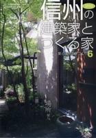 信州の建築家とつくる家6  愛と情熱の家づくり  有限会社オフィスエム JIA日本建築家協会長野県クラブ