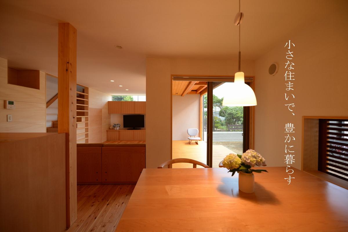2013 高出の家|住宅