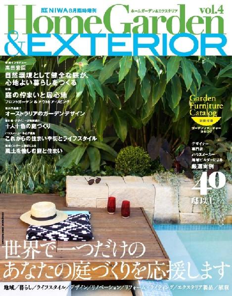 HomeGarden&EXTE RIOR vol.4 庭NIWA8月臨時増刊 建築資料研究社
