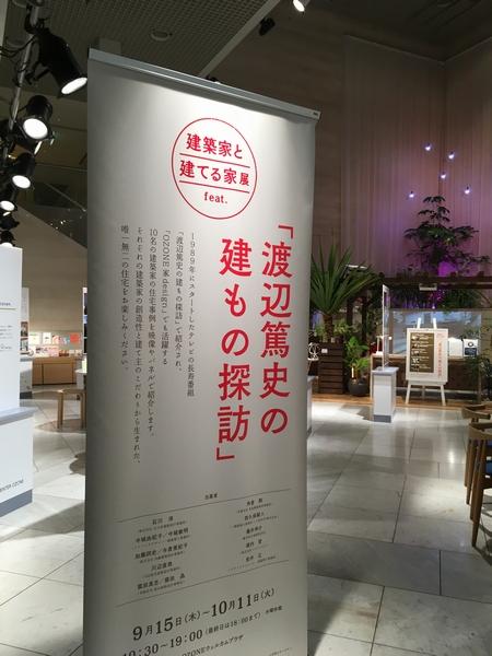 新宿OZONE