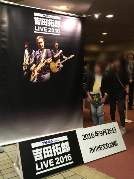 LIVE2016 吉田拓郎 千葉県市川市文化会館
