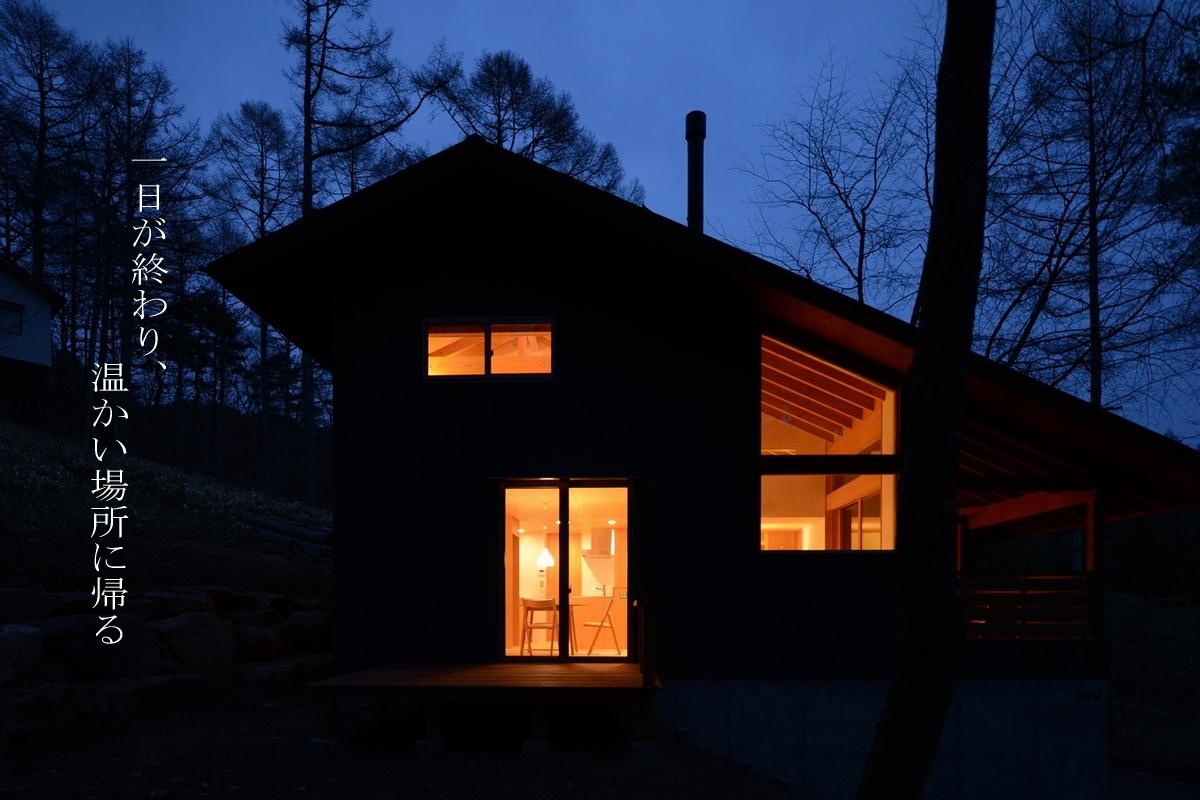 2013 森の中の家