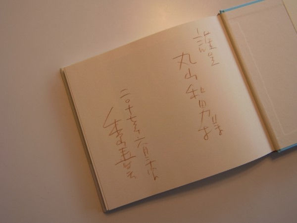 JIA長野県クラブ 香山壽夫先生と語る会 建築のポートレート 建築家 軽井沢
