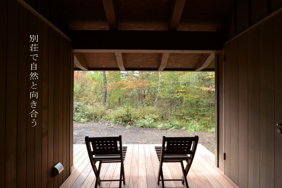 2014 飯綱山荘|別荘