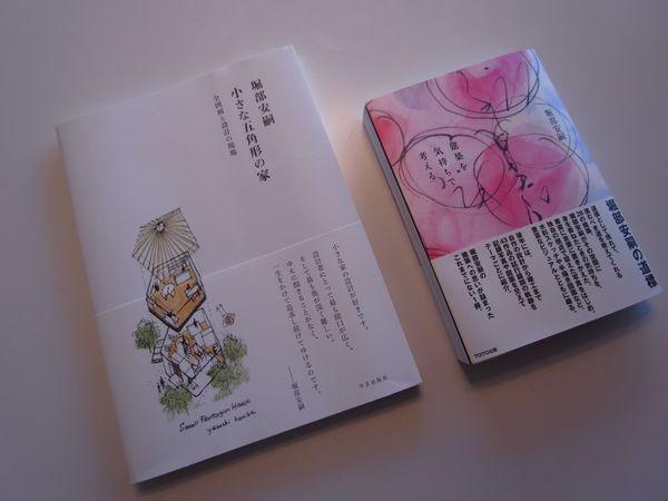 堀部安嗣氏新刊「建築を気持ちで考える」・「小さな五角形の家」