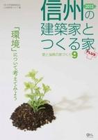 信州の建築家とつくる家+プラス Vol.9 JIA日本建築家協会長野県クラブ