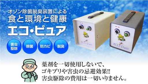 ■オゾンの力で衛生管理!