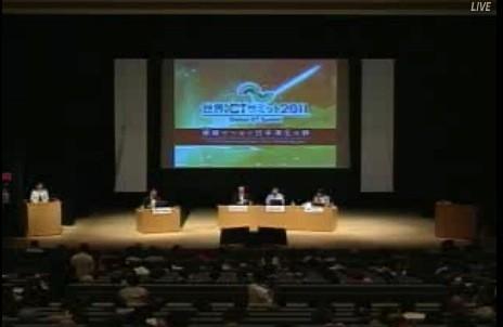 「ICTが促す日本の再生」