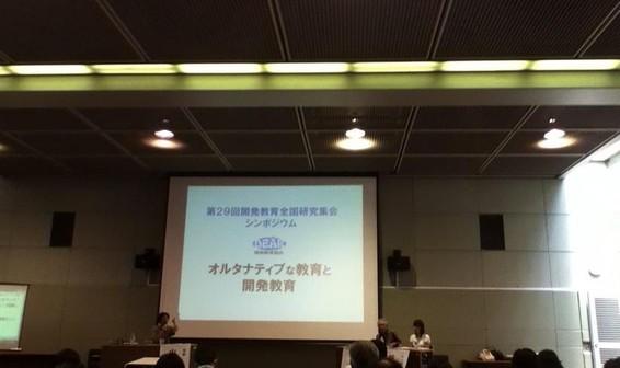 第29回開発教育全国研究集会シンポジウム「オルタナティブな教育と開発教育」